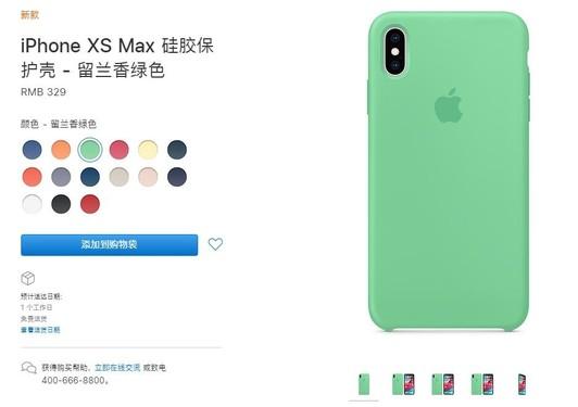 iPhone XS维护壳留兰香绿色