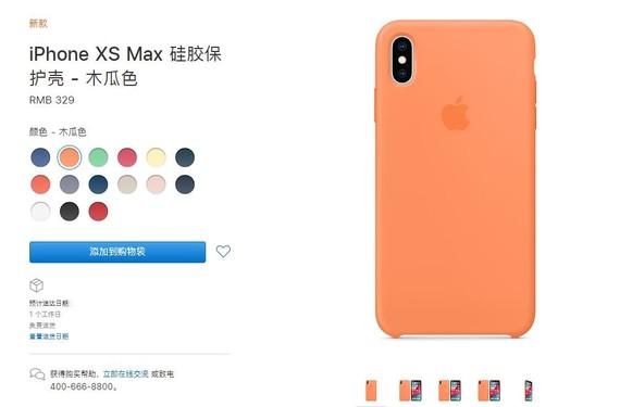 iPhone XS维护壳木瓜色