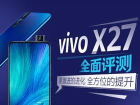 vivo X27全面评测:零界屏 升降式摄像头更加激进