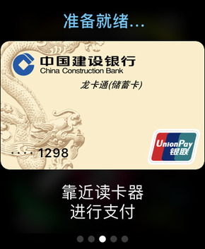 Apple Pay支付与SOS紧?#26412;?#25588;