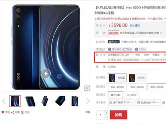 千万别错过 顶尖性能旗舰iQOO手机今日现货开售!