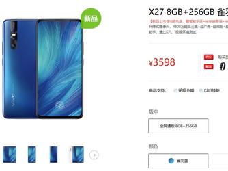 vivo X27今日开启首销 双配色8GB+256GB售3598元