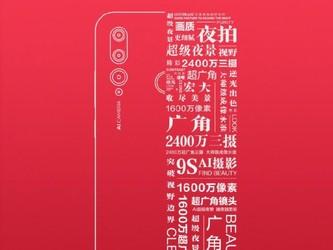 华为畅享 9S发布 2400万像素超广角AI三摄售1499元起