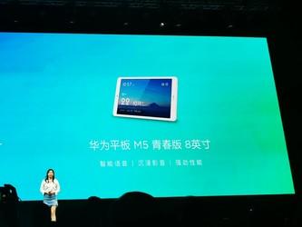 华为平板M5青春版(8英寸)发布 AI语音控制1199起