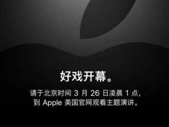 苹果春季发布会前瞻 安心睡觉吧 跟国内没啥关系!