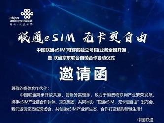 中国联通公布eSIM发布会邀请函 全国可用值得期待!