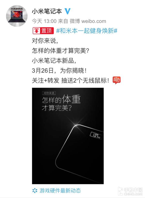小米笔记本官微放出预热海报 超轻薄新品3月26日发布