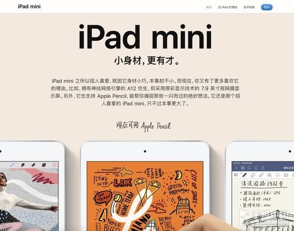 搭載A12仿生芯片的iPad mini