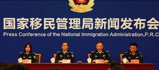 国家移民管理局