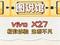 图说馆:vivo X27 极致体验 生而不凡