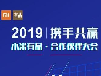 携手合作共赢 首届小米有品合作伙伴大会将在南京召开