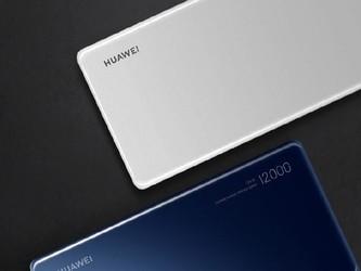 华为超级快充移动电源预约 双向40W/手机笔记本通用
