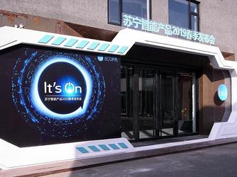 苏宁连发12款小Biu爆款新品剑指IoT市场 造极致体验