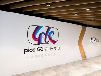 VR一体机Pico G2 4K版震撼发布:看得更清玩法更多