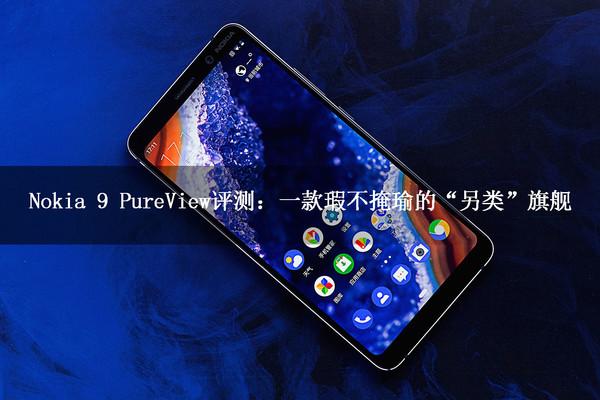 "Nokia 9 PureView�u�y:一款瑕不掩瑜的""另�""旗�"