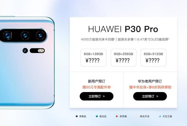 华为P30 Pro国行版