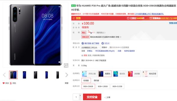 华为P30系列国行版开启预售 100元定金4月11日发货