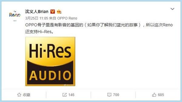 OPPO Reno支撐Hi–Res無損音樂