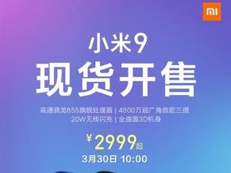 今日上午10点小米9现货开售 骁龙855加持2999元起