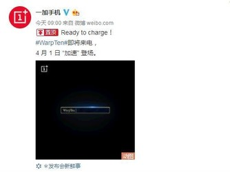 官宣:一加7将搭载WarpTen快充技术 4月1日正式亮相