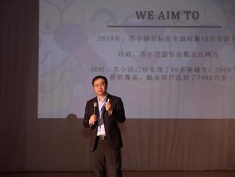苏宁范春燕:苏小团30%的兼职团长月收入超5000元