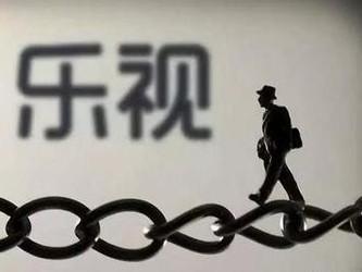 乐视网负债总规模约120亿元 替乐视新生代偿还1.18亿