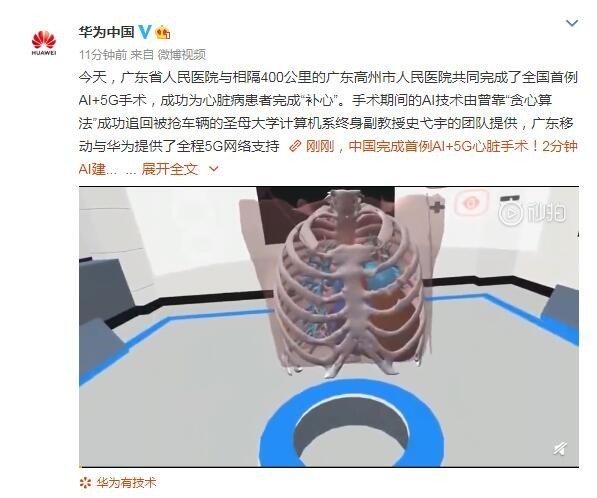 首例AI+5G手术