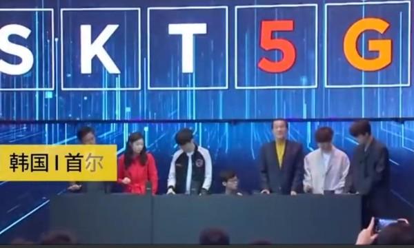 SKT 5G启动仪式