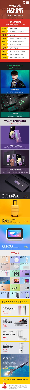 【亚博手机网】-小米9周年米粉节本日正式开启 十年夜福利让利超2亿元