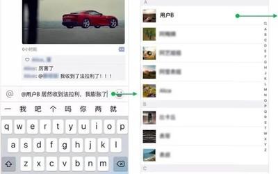 微信朋友圈广告评论区全面开放@功能 你会用它吗?