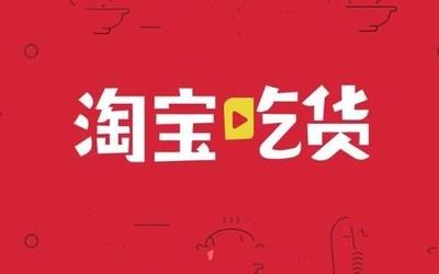 """支付寶錦鯉之后 4月10日淘寶官方將推出""""終極吃貨"""""""