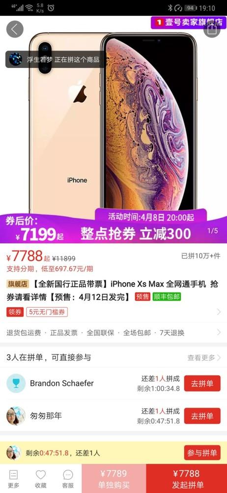 【亚博体育手机注册】-赝品多价钱乱?苹果疑似叫停授权经销商供货拼多多 -iphone4越狱6.1.3融资是什么意思