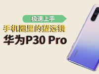 �֙CȦ������h�R    �A��P30 Pro�_������