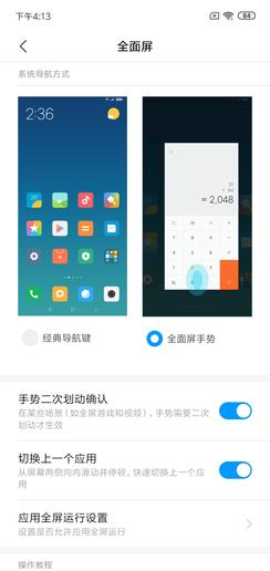 红米7上手评测:这会是一款超乎你预期的百元手机