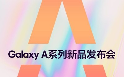 三星A70国内发布会花落苏宁总部 预售开启6重礼