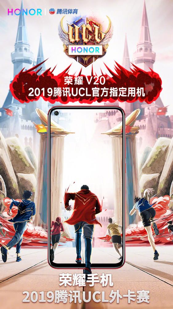 榮耀V20成2019騰訊UCL官方指定用機