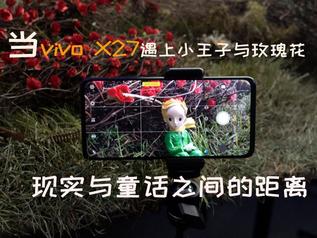 當vivo X27遇上小王子與玫瑰花 現實與童話之間的距離