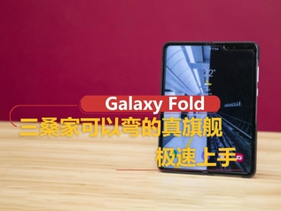 【极速上手】可以弯的真旗舰来了 Galaxy Fold体验
