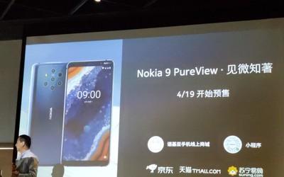 买不?五摄神机Nokia 9 PureView国行版售价5499元