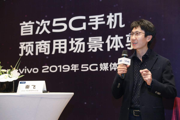 vivo 5G研發中心總監秦飛