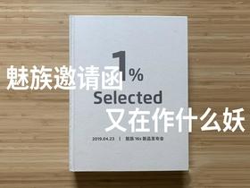 """魅族16s定价3398?来开启发布会邀请函""""无字天书""""奥秘"""