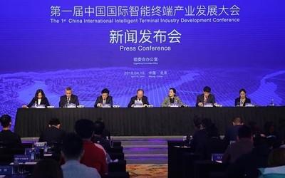 窥探未来 首届中国国际智能终端产业发展大会5月将至