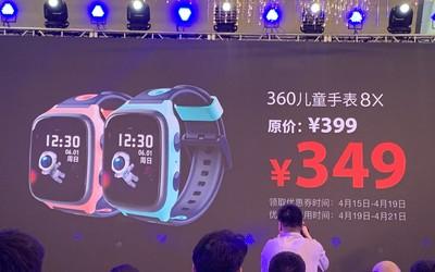 360儿童手表8X正式发布 领先性能持久续航售价349元