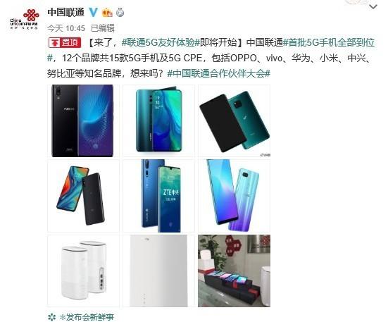 中国联通微博