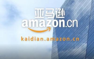急流勇退 亚马逊退出中国电商市场 还好Kindle保住了