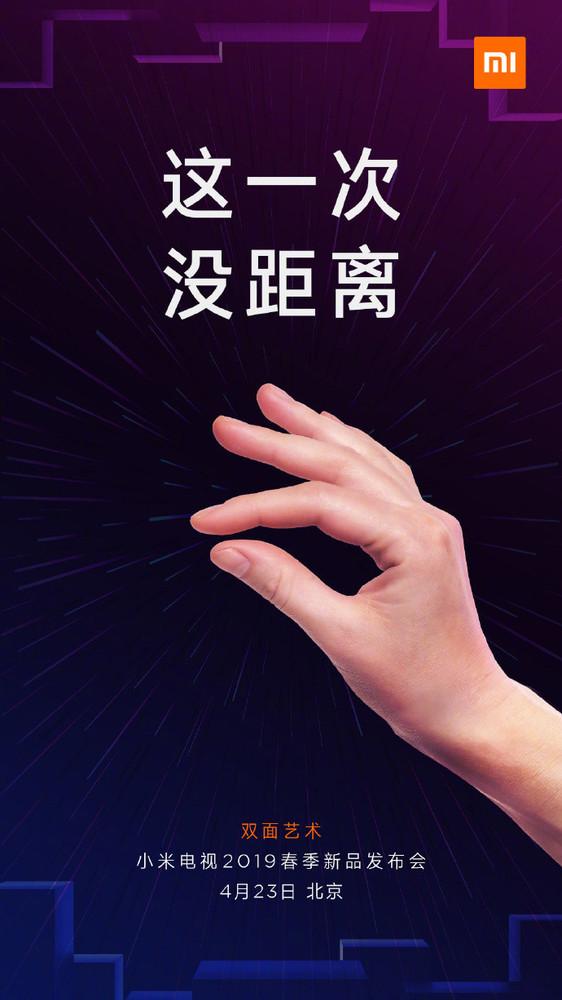 小米电视春季新品发布会海报