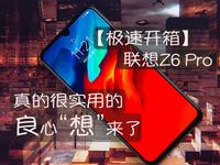 """【極速上手】 真的很實用的良心""""想""""來了 聯想Z6 Pro"""