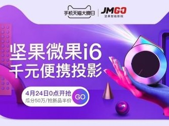坚果微果i6迷你投影今日正式开售