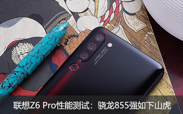 联想Z6 Pro性能测试:暴力美学骁龙855强如下山虎 !
