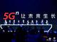 中国联通公布首批12个品牌15款5G友好体验终端明细
